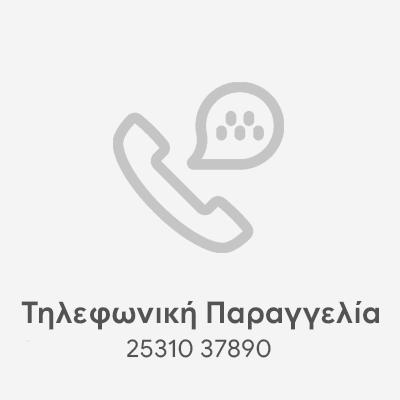 τηλπαραγγελία