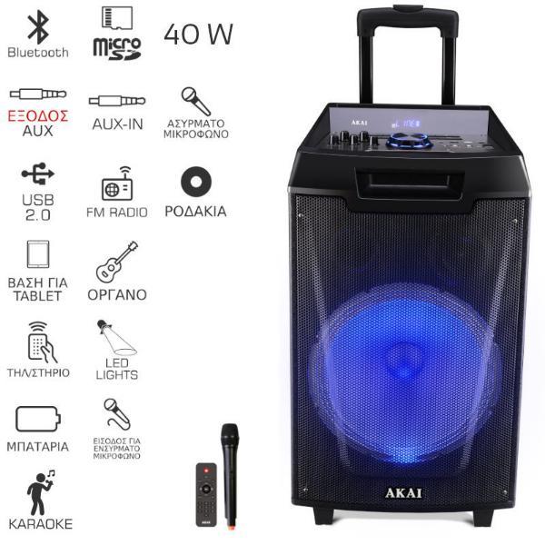 Akai ABTS-AW12 Bluetooth Ηχείο